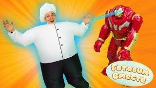 Железный человек vs Танос - Федор и Супергерои готовят кашу - Видео для мальчиков