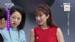 [健康之路]一方水土一方药——珍珠粉 如何鉴别优劣珍珠?| CCTV科教