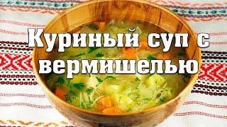 Рецепт куриного супа. Как приготовить куриный суп с вермишелью