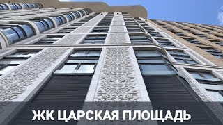 💯 Обзор жилого комплекса Царская площадь. Новостройки Москвы.