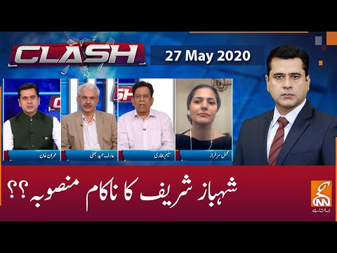 Clash With Imran Khan   Arif Hameed Bhatti   GNN   27 May 2020