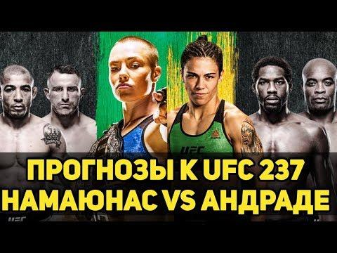 БРАЗИЛИЯ 100% УДИВИТ! Прогнозы к UFC 237 Роуз Намаюнас - Джессика Андраде