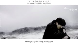Hyorin (효린) [SISTAR] - I Miss You (보고싶어) FMV (Uncontrollably Fond OST Part 5)[Eng Sub + Rom + Han]