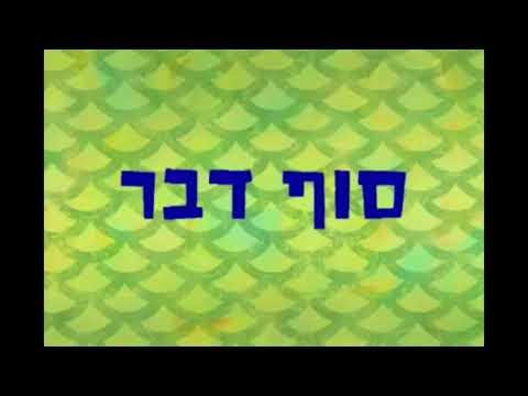 More Spongebob Time Cards (Hebrew) (1ST UPDATE) (עוד כרטיסי בובספוג (עדכון ראשון