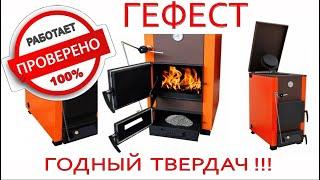 Самый лучший и полный обзор твердотопливного котла Сибирь Гефест с кирпичным дымоходом!
