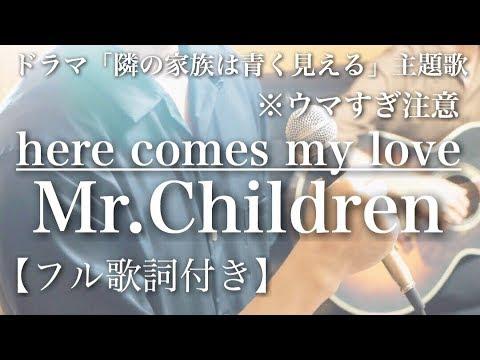 【ウマすぎ注意⚠︎ 】《フル歌詞付》 here comes my love/Mren ドラマ「隣の家族は青く見える」主題歌 鳥と馬が歌うシリーズ