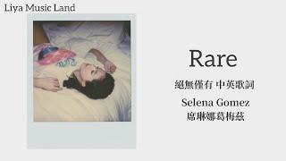 Baixar Rare 絕無僅有  - Selena Gomez 席琳娜葛梅茲 中英歌詞 中文字幕 | Liya Music Land