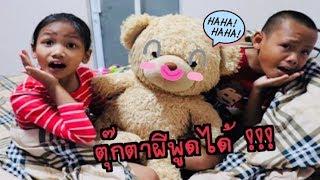 ตุ๊กตาหมีพูดได้ ตุ๊กตายักษ์ l น้องใยไหม kids snook