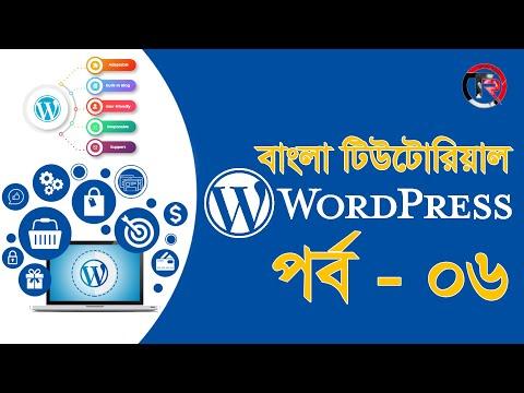 WordPress Theme Customization & Development Class-06 | Part-06