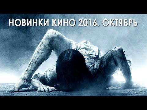 Новинки кино 2016. Октябрь - Ruslar.Biz