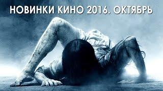 Новинки кино 2016. Октябрь
