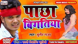 Bullet Raja Ka Superhit Bhojpuri Song 2019 - पाछा बिगतिया - Ragni Music