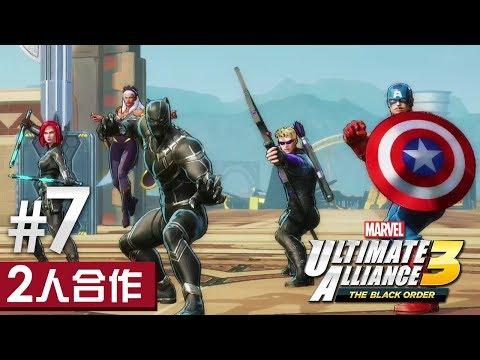【2人合作】#7 尋找最後的無限寶石《Marvel Ultimate Alliance 3》(Switch 遊戲)