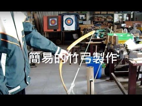 傳統弓-簡易的竹弓製作