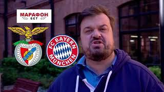 Василий Уткин прогноз на матч Бенфика - Бавария
