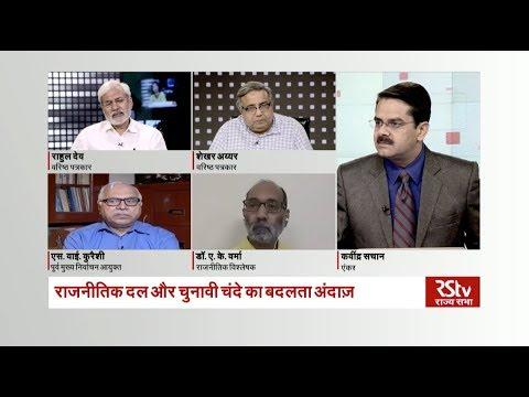 Desh Deshantar: चंदे के नए अंदाज   New ways of political funding