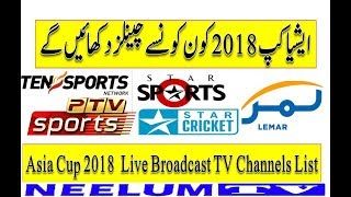 Asia Cup 2018  Live Broadcast TV Channels & Streaming full Details.
