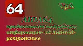 Всё о Вашем Андроид AIDA64