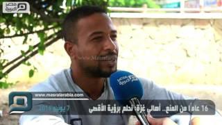 بالفيديو| 16 عامًا من المنع.. أهالي غزة: نحلم برؤية الأقصى