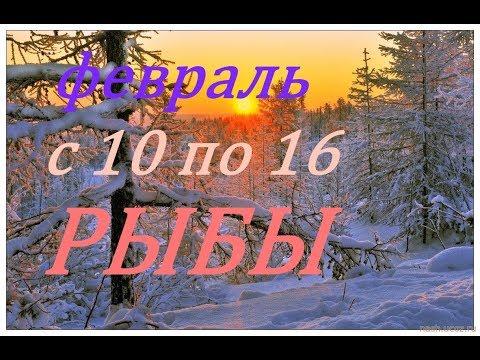 РЫБЫ. ПРОГНОЗ на НЕДЕЛЮ с 10 по 16 ФЕВРАЛЯ. 2020 год.