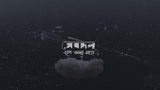 Meghdol | Esho Amar Shohore (Official Video)