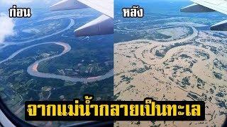 ภาพก่อน-น้ำท่วมอุบลฯ-จมบาดาล-จากแม่น้ำกลายเป็นทะเล