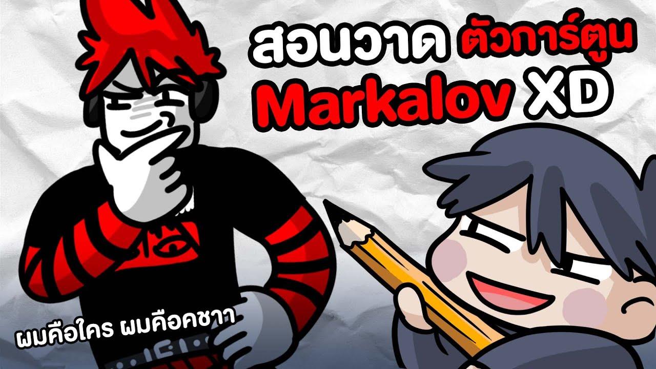 สอนวาดตัวการ์ตูน Markalov XD