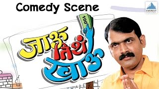 Makarand Is Being Trapped - Comedy Scene | Jau Tithe Khau -Marathi Movie | Makarand Anaspure