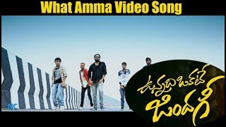What Amma What is This Amma Song | Vunnadhi Okate Zindagi | By D N Sasidhar Reddy
