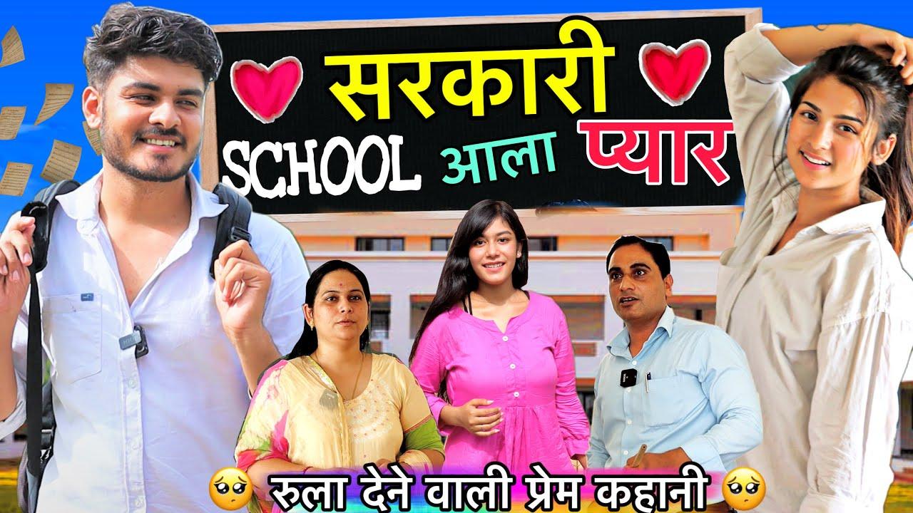 सरकारी SCHOOL आला PYAR   ep.01  DESI LOVE STORY   WEB SERIES   HARYANVI COMEDY 2021   ROYAL VISION