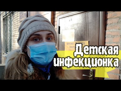 Детская инфекционка во Владивостоке