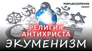 ЭКУМЕНИЗМ. Религия антихриста (режиссёр Галина Царёва, 2006) - канал МИРоВОЗЗРЕНИЕ