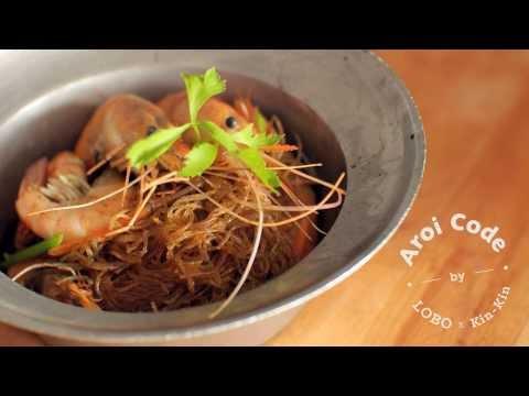 GOONG-OB-WOON-SEN (SHRIMP NOODLE CLAY POT)