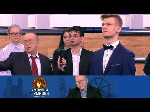 Умницы и умники. Выпуск от 25.05.2019