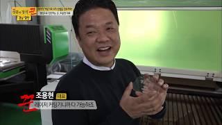 성공의정석,꾼  레이저커팅기,CNC조각기 부광GTC 방…