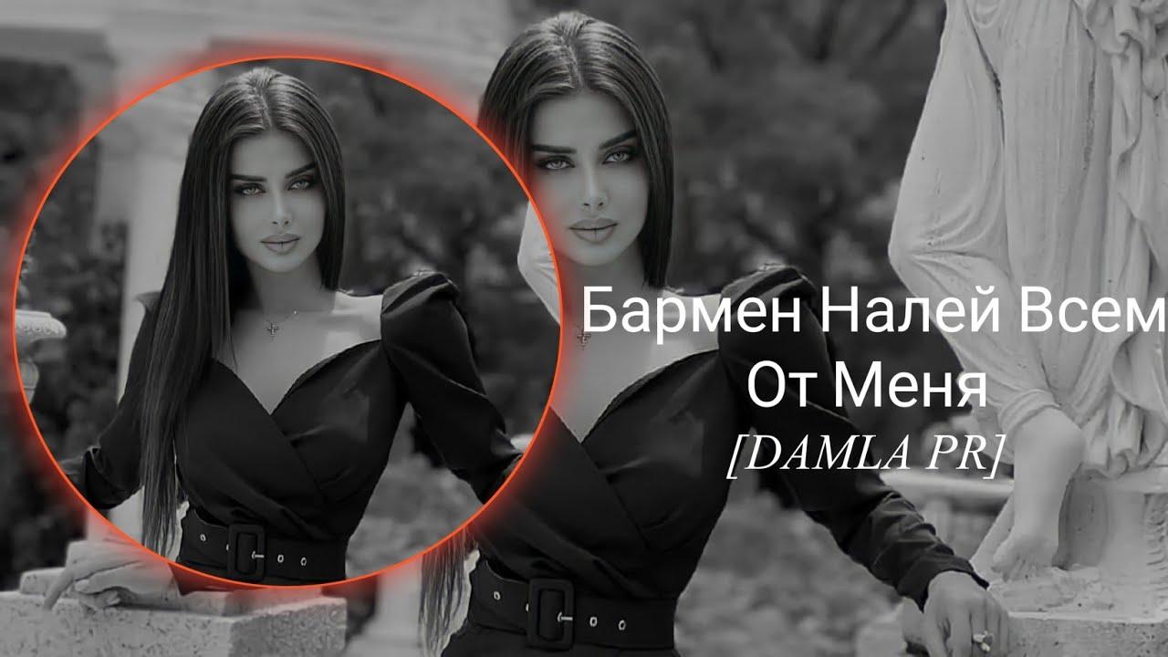 Бармен Налей Всем От Меня (cover) TikTok  (barmen naley vsem ot menya) DAMLA PR