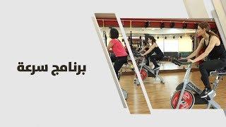 برنامج سرعة - ريما عامر