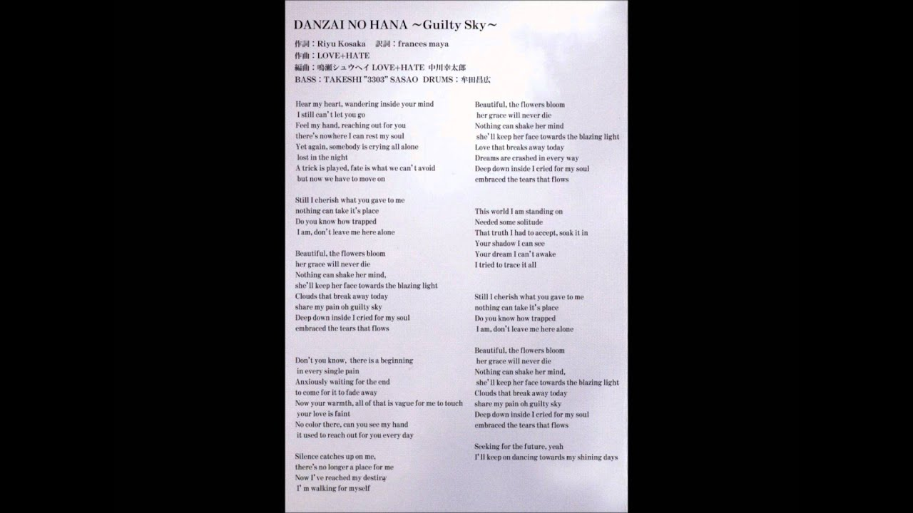 Night lights take my hand lyrics - Danzai No Hana Guilty Sky English Version Lyrics