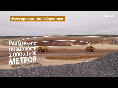 """Алмазная промышленность   Бизнес   Телеканал """"Страна"""""""