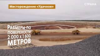 видео Кому принадлежат якутские алмазы