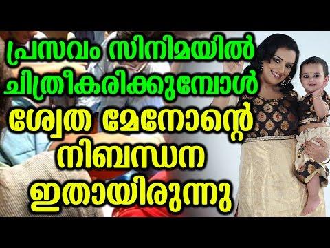 പ്രസവം ചിത്രീകരിക്കുമ്പോൾ ശ്വേതയുടെ നിബന്ധന | Swetha Demanded In Kalimannu Film