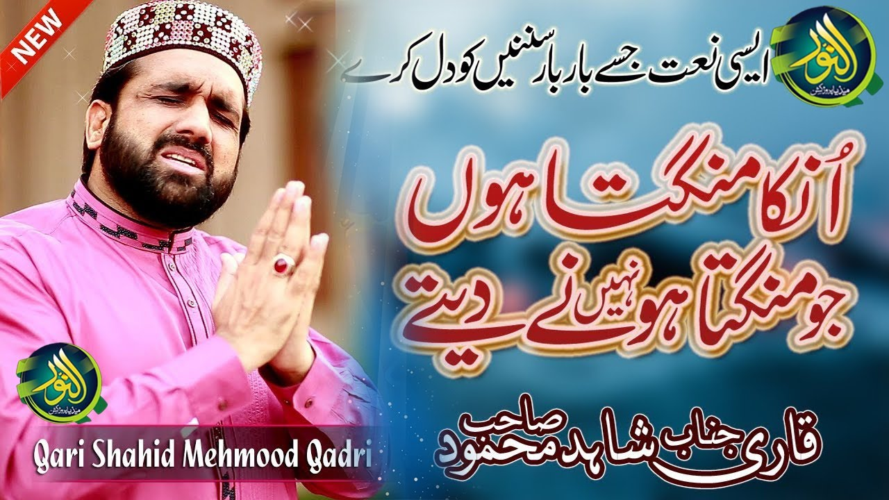 Download Unka Mangta Ho Jo Mangta Nahi Hone Dety || Qari Shahid ka Josh Me parha gya || Alnoor Media