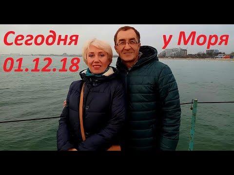 Анапа и море 1 декабря 2018