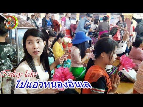 เที่ยวหนองอินเลเมืองไต Welcome to Inlay Lake in Shan state EP  20