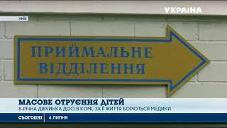 Стан 8 річної дівчинки яка отруїлася в оздоровчому таборі під Києвом досі вкрай тяжкий