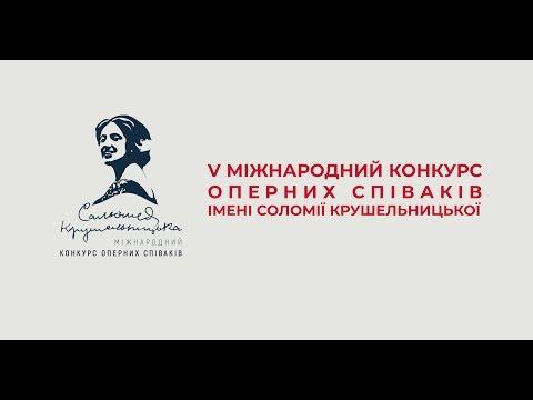 5th International Solomiya Krushelnytska Opera Singers Competition