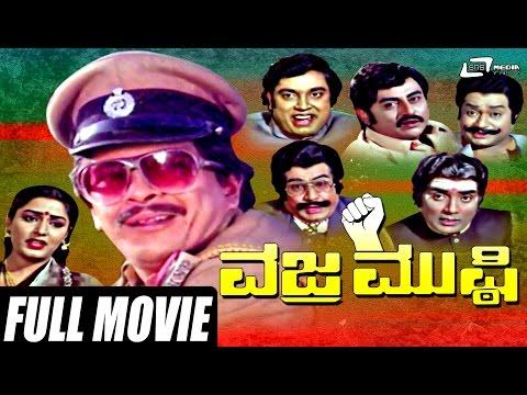 Vajra Mushti – ವಜ್ರ ಮುಷ್ಠಿ | Kannada Full HD Movie *ing Shankar Nag, Gayathri