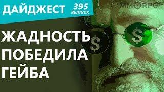 Странные слухи о GTA 6. Россиянам наплевать на игры. Жадность победила Гейба. Дайджест
