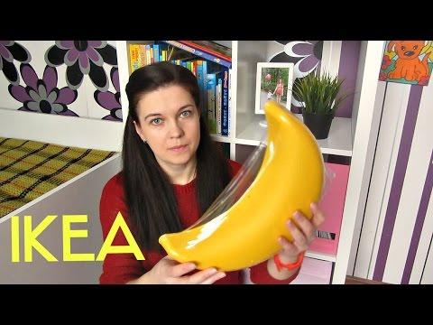 HAUL IKEA♥ПОКУПКИ ИКЕА♥БРА/МИСКИ/КОРОБКИ ДЛЯ ХРАНЕНИЯ