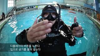 스쿠버다이빙의 시작 PADI 오픈워터 다이버 코스 (제…